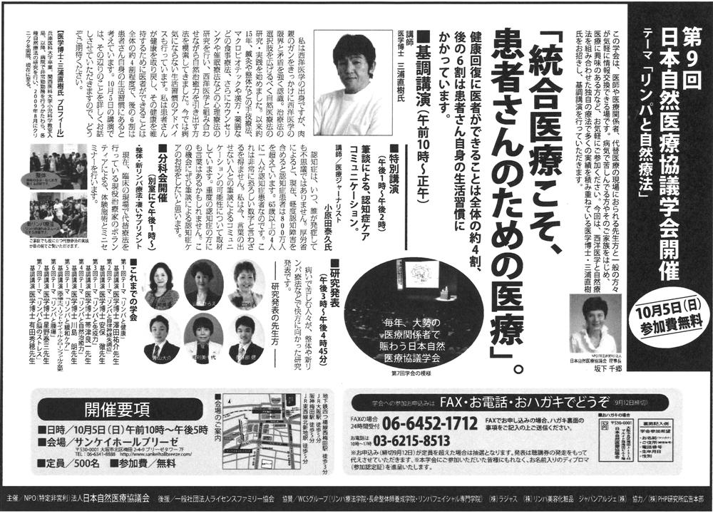 第8回日本自然医療協議学会 テーマ「リンパと認知症」