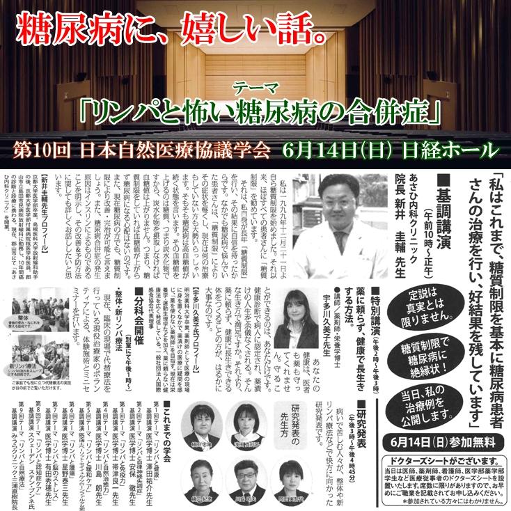 第10回 日本自然医療協議学会 リンパと怖い糖尿病の合併症