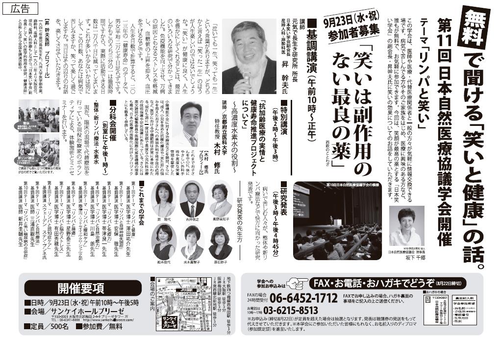 第11回 日本自然医療協議学会